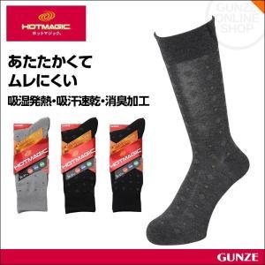 GUNZE グンゼ/HOTMAGIC ホットマジック/吸湿発熱ソックス(紳士)/HGG002 gunze