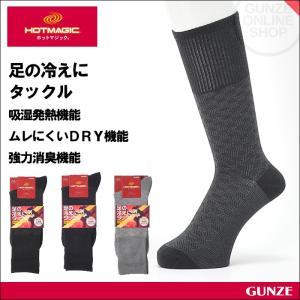 セール 特価 GUNZE(グンゼ)/HOTMAGIC(ホットマジック)/紳士ソックス モザイク柄(メ...