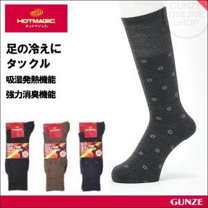 セール 特価 GUNZE(グンゼ)/HOTMAGIC(ホットマジック)/紳士ソックス(メンズ)/秋冬/HGJ012/25-27 gunze