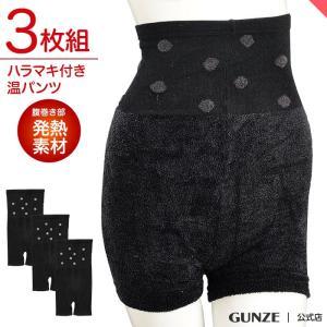 セール GUNZE(グンゼ)/ネット限定 ハラマキ付き オンパン3枚セット(レディース)/婦人/秋冬/LEGL006/M-L|gunze