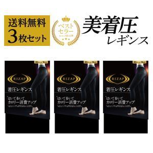 【ポイント10倍】 送料無料 RIZAP(ライザップ)/GUNZE(グンゼ)/ネット限定着圧レギンス...