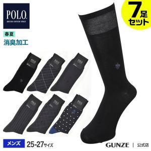 セール GUNZE(グンゼ)/POLO BCS/ネット限定 POLA BCS消臭ビジネスソックスMEN(1WEEK 7足セット)(メンズ)/LEGM006/25-27|gunze