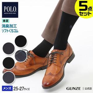 GUNZE(グンゼ)/POLO BCS/POLOBCSソックスMEN(WEEKDAY5足セット)(メ...