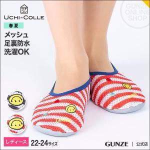 セール 特価 GUNZE(グンゼ)/ウチコレ/おうちスリッポン(レディース)/LQK502/22-24|gunze
