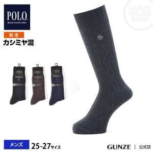 セール 特価 GUNZE(グンゼ)/POLO BCS/紳士ソックス(メンズ)履き口ゆるめ/秋冬/PBJ102/25-27|gunze