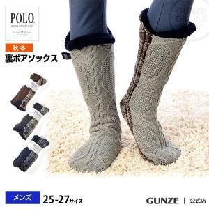 セール 特価 GUNZE(グンゼ)/POLO BCS/ルームソックス(メンズ)紳士/秋冬/裏ボア/PBJ152/25-27|gunze
