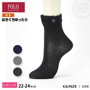 セール 特価 GUNZE(グンゼ)/POLO BCS/婦人ソックス 履きぐちゆったり 消臭(レディース)/秋冬/PBJ701/22-24|gunze