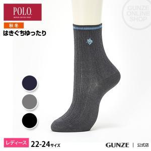 セール 特価 GUNZE(グンゼ)/POLO BCS/婦人ソックス 履きぐちゆったり 消臭(レディース)/秋冬/PBJ703/22-24|gunze