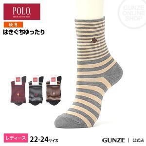 セール 特価 GUNZE(グンゼ)/POLO BCS/婦人ソックス 履きぐちゆったり 消臭(レディース)/秋冬/PBJ705/22-24|gunze