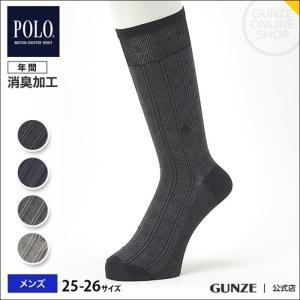 セール 特価 GUNZE(グンゼ)消臭加工 綿100%/POLO BCS/ビジネスソックス(メンズ)/PBK001/25-26|gunze