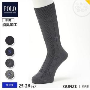 セール 特価 GUNZE(グンゼ)/POLO BCS消臭加工 綿100%/ビジネスソックス(メンズ)/PBK012/25-26|gunze