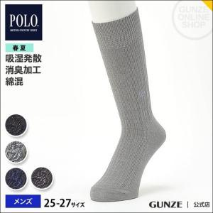 セール 特価 GUNZE(グンゼ)消臭加工 吸湿発散 春夏/POLO BCS/ビジネスソックス(メンズ)/PBK029/25-27|gunze