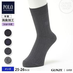 セール 特価 GUNZE(グンゼ)消臭加工 綿100% ショート丈/POLO BCS/ビジネスソックス(メンズ)/PBK035/25-26|gunze