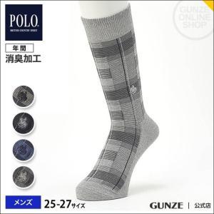 セール 特価 GUNZE(グンゼ)消臭加工 綿100%/POLO BCS/カジュアルソックス(メンズ)/PBK047/25-27|gunze