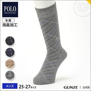 セール 特価 GUNZE(グンゼ)消臭加工 綿100%/POLO BCS/カジュアルソックス(メンズ)/PBK048/25-27|gunze