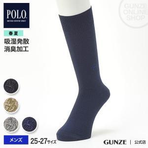 セール 特価 GUNZE(グンゼ)/POLO BCS/消臭加工 吸湿発散 ドライ カジュアルソックス(メンズ)/春夏/PBK051/25-27|gunze