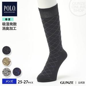 セール 特価 GUNZE(グンゼ)/POLO BCS/消臭加工 吸湿発散 ドライ カジュアルソックス(メンズ)/春夏/PBK066/25-27|gunze