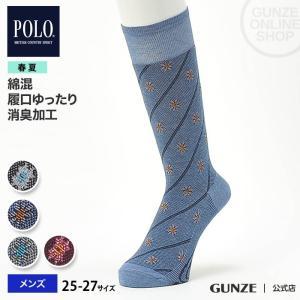 セール 特価 GUNZE(グンゼ)/POLO BCS/履きやすい 消臭 カジュアルソックス(メンズ)/PBK098/25-27|gunze