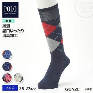 GUNZE(グンゼ)/POLO BCS/履きやすい 消臭 カジュアルソックス(メンズ)/PBK099/25-27 gunze