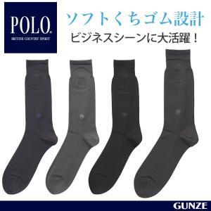セール 特価 特価 GUNZE(グンゼ)/POLO BCS/ビジネスソックス/ワンポイントソックス(紳士)/年間靴下/PL0165|gunze