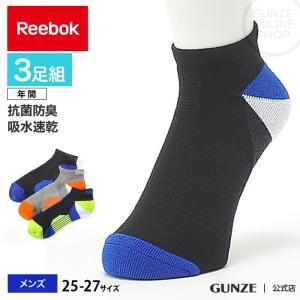セール 特価 GUNZE(グンゼ)/抗菌防臭 吸汗速乾 部分パイル Reebok(リーボック)/3足組セット ソックス(メンズ)/REF021/25-27cm|gunze