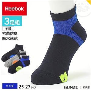 セール 特価 GUNZE(グンゼ)/抗菌防臭 吸汗速乾 部分パイル Reebok(リーボック)/3足組セット ソックス(メンズ)/REF022/25-27cm|gunze