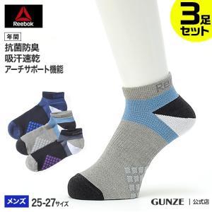 【Reebok(リーボック)3足組ソックス】 DESIGNED FOR SPORTS  カジュアルな...