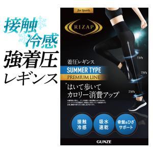 ライザップ 高着圧レギンス 夏用 骨盤サポート UV対策 カロリー消費アップ 10分丈 レディース RIZAP グンゼ GUNZE RZF32P M-L〜L-LL|グンゼPayPayモール店