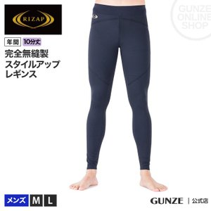 送料無料 GUNZE(グンゼ)/RIZAP(ライザップ)/スタイルアップレギンス10分丈 無縫製(メンズ)/紳士/RZJ011/M〜L|gunze