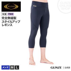 送料無料 GUNZE(グンゼ)/RIZAP(ライザップ)/スタイルアップレギンス7分丈 無縫製(メンズ)/RZJ012/M〜L|gunze