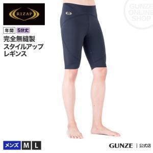 GUNZE(グンゼ)/RIZAP(ライザップ)/スタイルアップレギンス5分丈 無縫製(メンズ)/RZJ013/M〜L|gunze