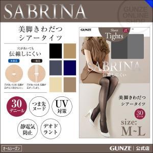 セール 特価 30デニール M〜Lサイズ UV対策 GUNZE(グンゼ)/SABRINA(サブリナ)/無地タイツ(婦人)/年間タイツ/SB360M gunze
