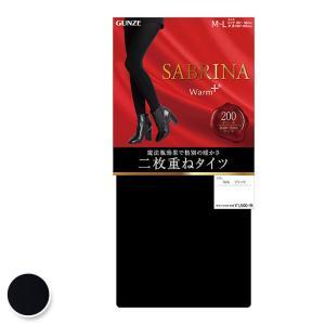 GUNZE(グンゼ)/SABRINA(サブリナ)/200デニール相当2枚重ねタイツ(レディース)/S...
