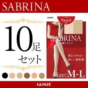 10足セット SABRINA GUNZE(グンゼ)/SABRINA(サブリナ)/伝染しにくい 無地ストッキング(SB300S/M/L)(婦人) 10足組/年間パンスト/SBR010|gunze