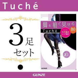 80デニール 3足組 GUNZE(グンゼ)/Tuche(トゥシェ)/ネット限定 着圧タイツ 脚を細く見せるタイツ3足セット(婦人)/秋冬タイツ/SETL041 gunze