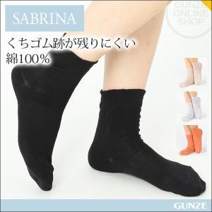 GUNZE グンゼ/SABRINA サブリナ/綿ソックス(婦人靴下)/SQG857|gunze