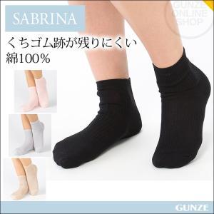 GUNZE(グンゼ)/SABRINA(サブリナ)/綿ソックス(婦人靴下)/SQG858|gunze
