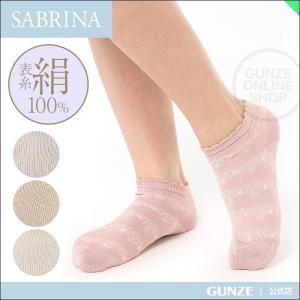 セール 特価 GUNZE(グンゼ)/SABRINA(サブリナ)/シルク混ソックス(婦人靴下)/SQH863|gunze
