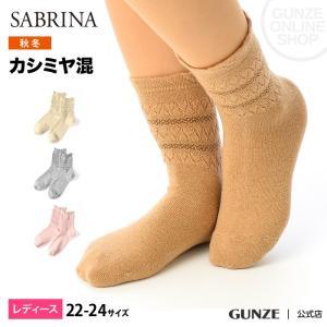 セール 特価 GUNZE(グンゼ)/SABRINA(サブリナ)/婦人ソックス(レディース)/秋冬/SQJ882/22-24|gunze