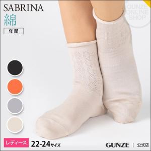 セール 特価 GUNZE(グンゼ)/綿100% SABRINA(サブリナ)/肌に優しい 心地よい肌ざわり 綿ソックス(レディース)/SQK861/22-24|gunze