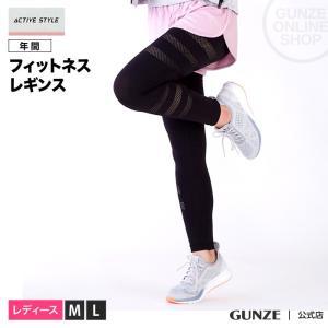 セール 特価 GUNZE(グンゼ)/ACTIVE STYLE(アクティブ スタイル)フットレス/婦人レギンス(レディース)/STJ741/M〜L|gunze