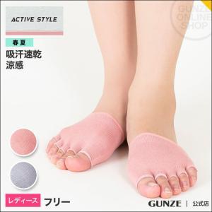 セール 特価 GUNZE(グンゼ)/ACTIVE STYLE(アクティブ スタイル)涼感 吸水速乾/指ぬきトゥカバー(レディース)/春夏/STK720/フリー|gunze