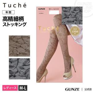 セール 特価 GUNZE(グンゼ)/Tuche(トゥシェ)/【3D高精細】柄ストッキング(婦人)/年間パンスト/TH588P|gunze