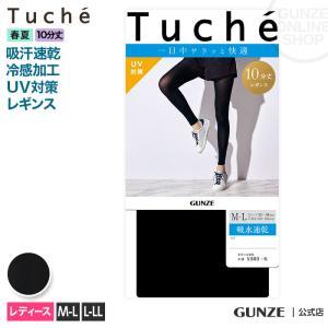 GUNZE(グンゼ)/Tuche(トゥシェ)/10分丈レギンス(吸水速乾)(レディース)/THF62...