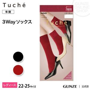 GUNZE(グンゼ)/Tuche(トゥシェ)/3WAYソックス(プレーン裏柄)(婦人)/年間/THS206/22-25|gunze