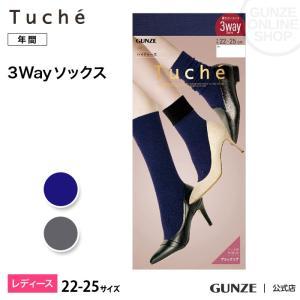 GUNZE(グンゼ)/Tuche(トゥシェ)/3WAYソックス(リブ裏柄)(婦人)/年間/THS207/22-25|gunze
