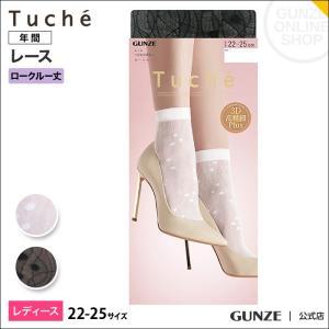 GUNZE(グンゼ)/Tuche(トゥシェ)/つま先切替無し ロークルーソックス(レース柄)/THS211/22-25|gunze
