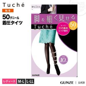 セール 特価 50デニール M〜L L〜LL GUNZE(グンゼ)/Tuche(トゥシェ)/着圧タイツ 無地タイツ(婦人)/THW86H|gunze