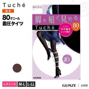 セール 特価 80デニール M〜Lサイズ L〜LLサイズ 足首10hPa 着圧タイツ GUNZE(グンゼ)/Tuche(トゥシェ)/無地タイツ(婦人)/THW93H gunze