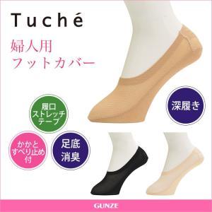 セール 特価 GUNZE(グンゼ)/Tuche(トゥシェ)/トゥシェ フットカバー(婦人靴下)/TQD706|gunze